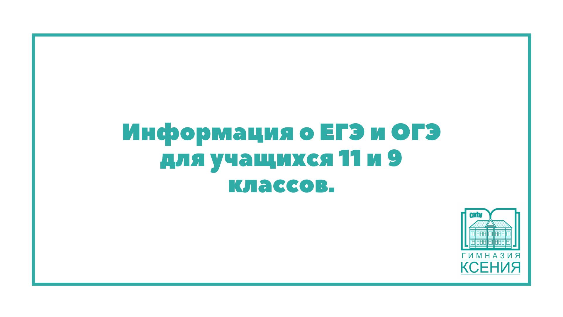 informacija_o_egeh_i_ogeh.png