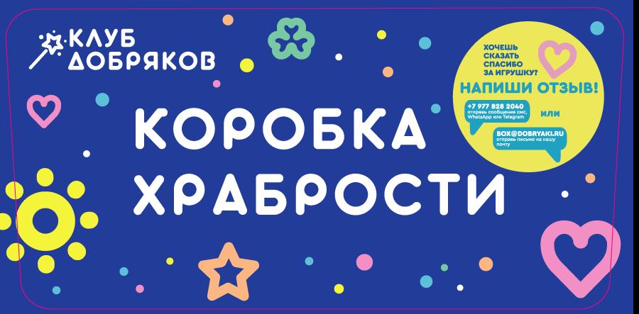 yaschik_hrabrosti_new.png