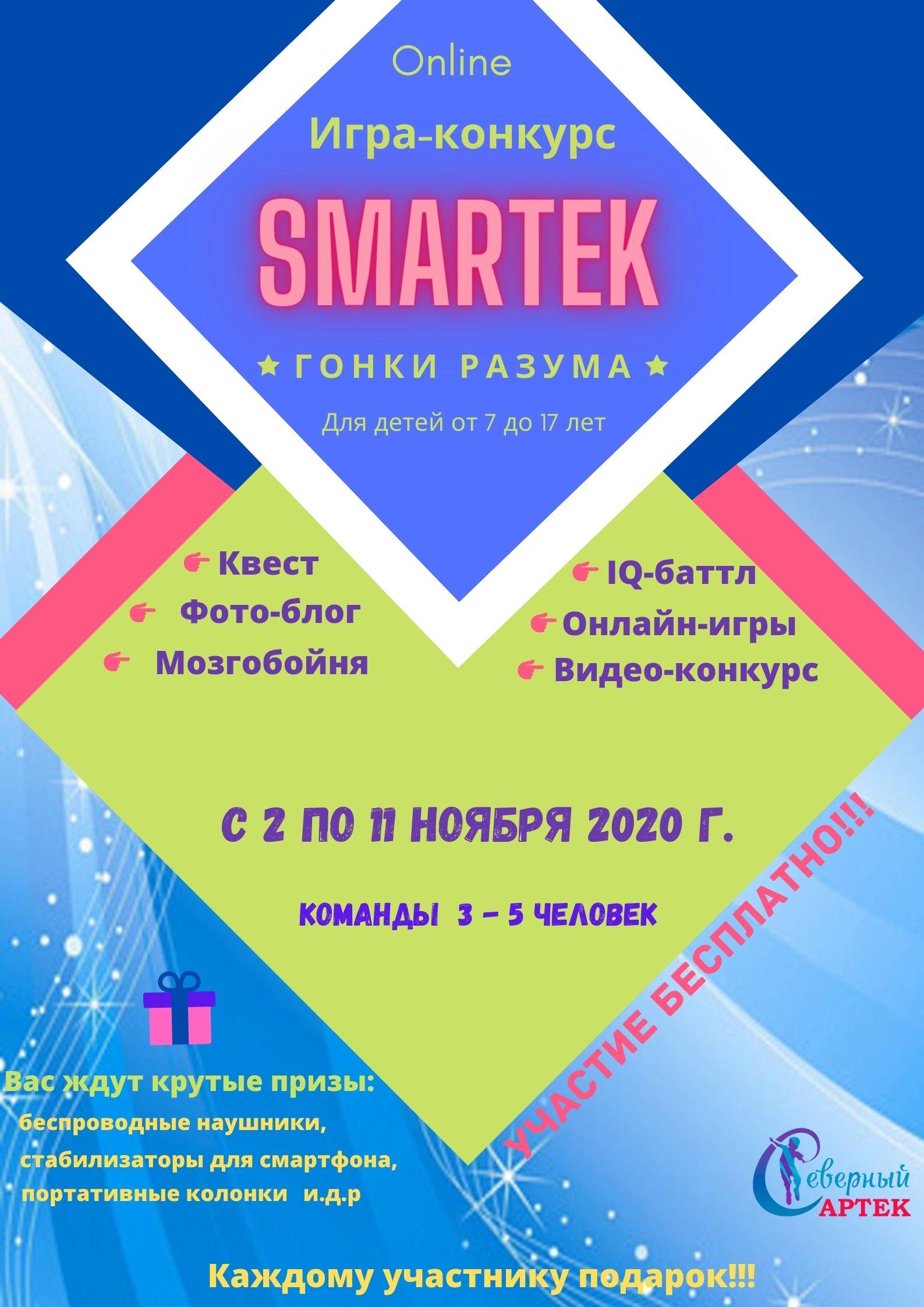 SMARTEK-5-.jpg