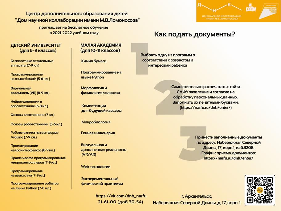 Дом научной коллаборации имени М.В. Ломоносова