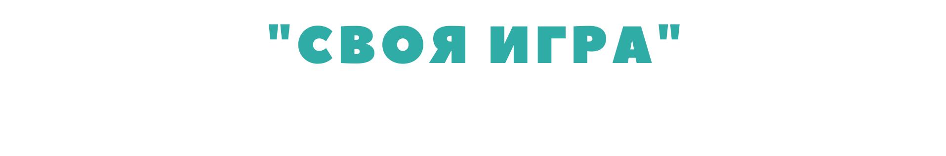 svoja-igra.png